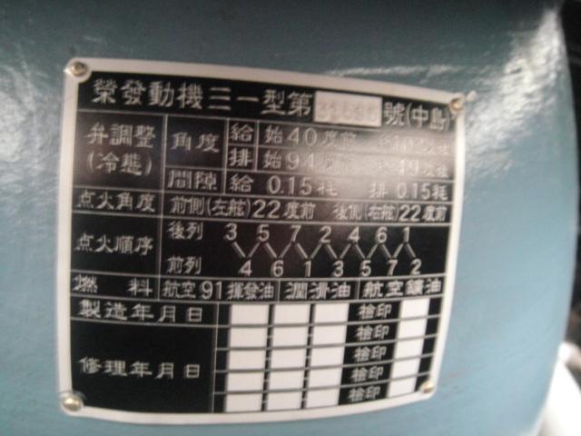 MITSUBISCHI A6M5 modèle 52 Dsc05425-45487c1